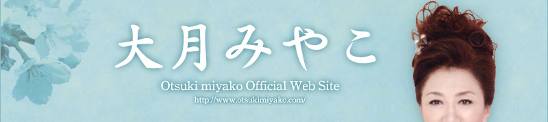 大月みやこ Official Web Site